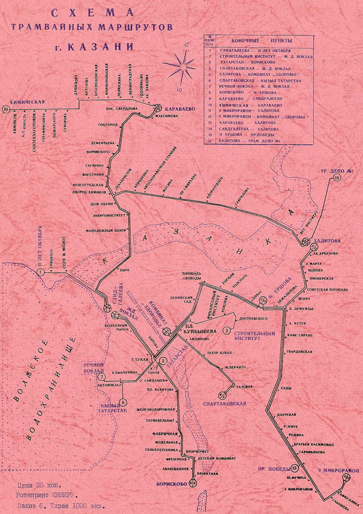 Казань: маршруты трамваев 1989